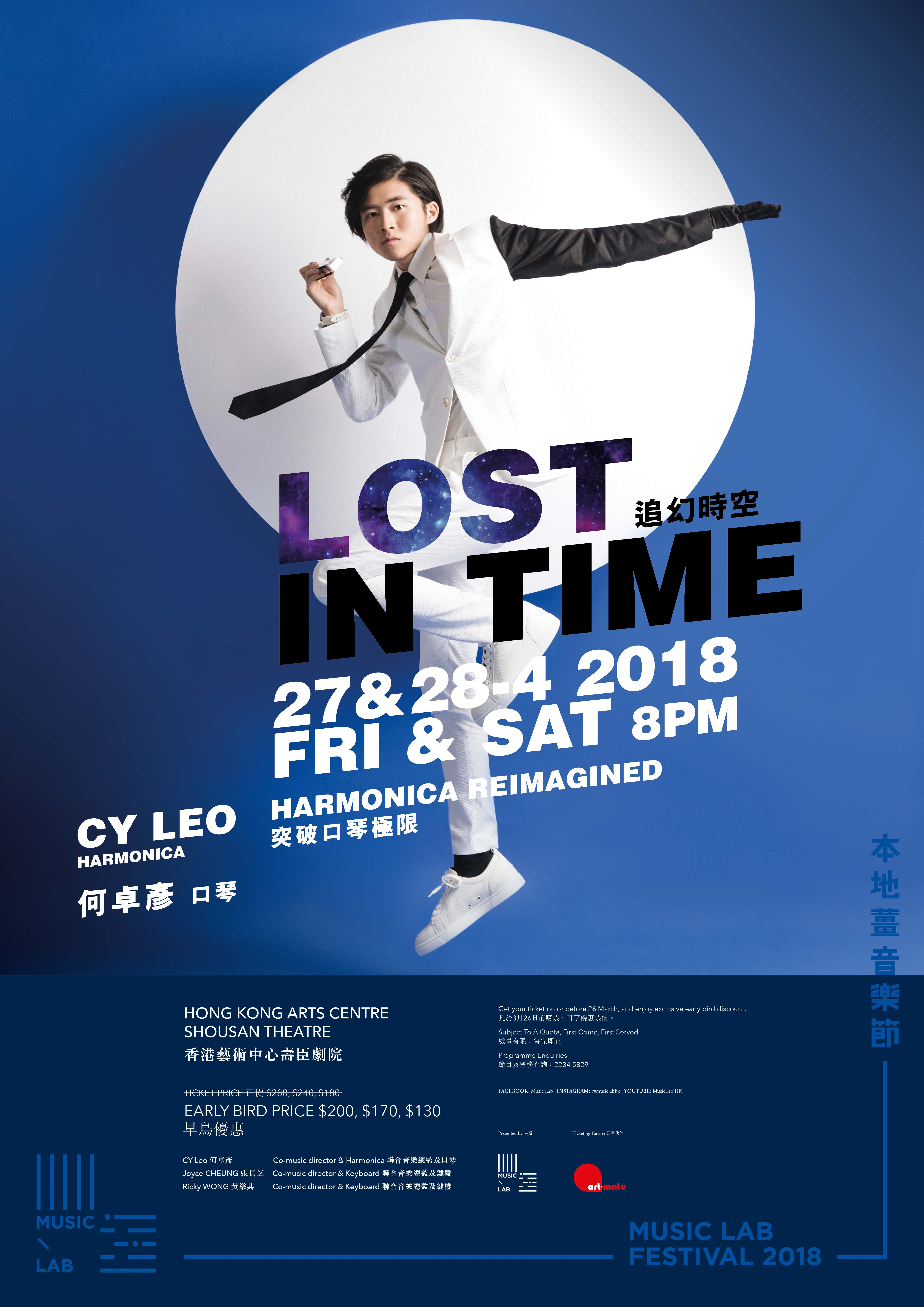 Lost in Time runs from April 27 to 28